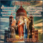 Поздравление со сретением открытка скачать бесплатно на сайте otkrytkivsem.ru