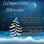 Поздравление со старым годом открытка скачать бесплатно на сайте otkrytkivsem.ru
