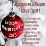 Поздравление со старым новым 2018 годом открытка скачать бесплатно на сайте otkrytkivsem.ru