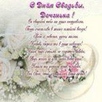 Поздравление со свадьбой дочери открытка скачать бесплатно на сайте otkrytkivsem.ru