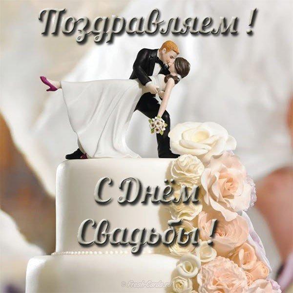 pozdravlenie so svadboy kartinka