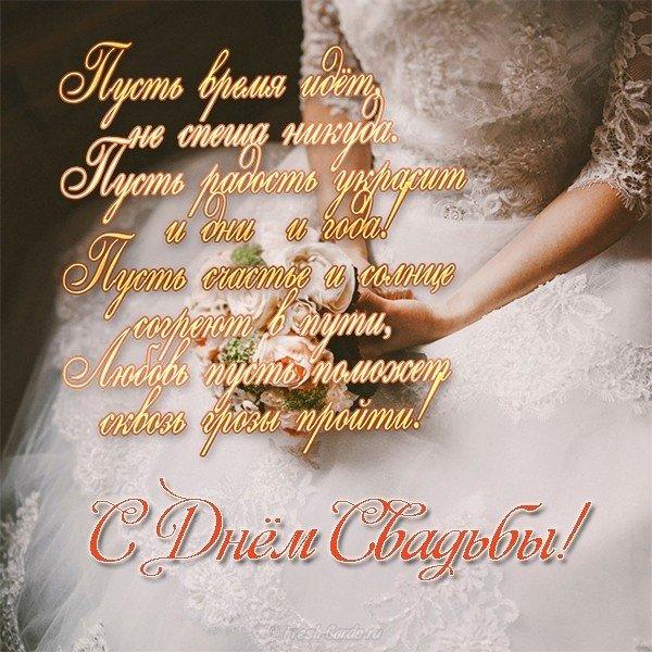 Поздравление со свадьбой открытка со стихами скачать бесплатно на сайте otkrytkivsem.ru
