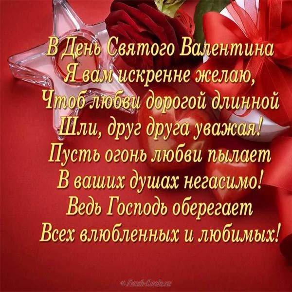 pozdravlenie so svyatym valentinom otkrytka