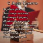 Поздравление судье с днем юриста скачать бесплатно на сайте otkrytkivsem.ru