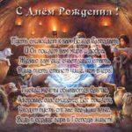 Поздравление священнику с днем рождения открытка скачать бесплатно на сайте otkrytkivsem.ru