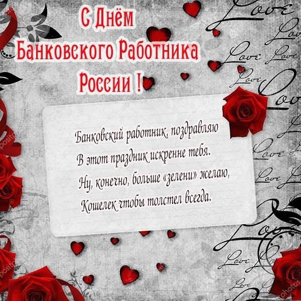 pozdravlenie v den bankovskogo rabotnika rossii