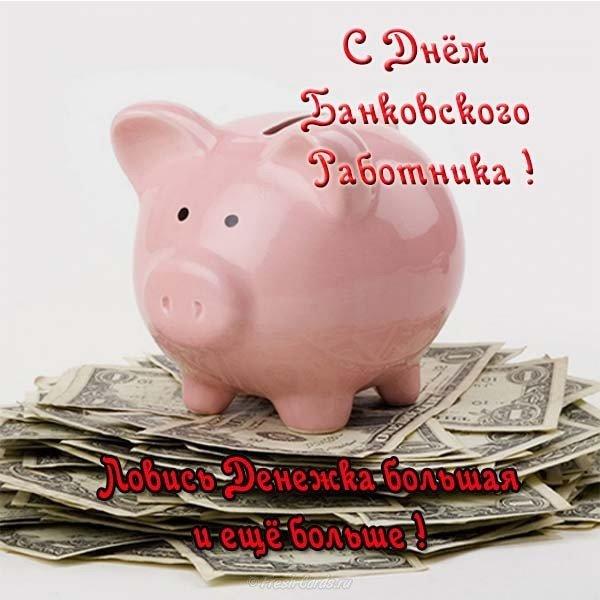pozdravlenie v den bankovskogo rabotnika