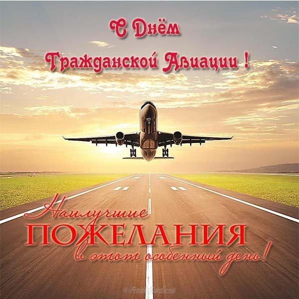 pozdravlenie v den grazhdanskoy aviatsii v proze