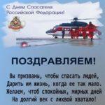Поздравление в день спасателя России скачать бесплатно на сайте otkrytkivsem.ru