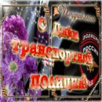 Поздравление в день транспортной полиции скачать бесплатно на сайте otkrytkivsem.ru