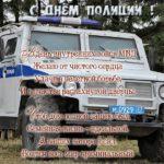 Поздравление в днем полиции открытка скачать бесплатно на сайте otkrytkivsem.ru