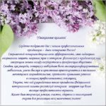 Поздравление в картинке на день нотариата скачать бесплатно на сайте otkrytkivsem.ru