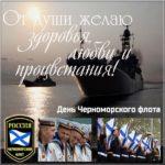 Поздравление в открытке с днем Черноморского Флота скачать бесплатно на сайте otkrytkivsem.ru
