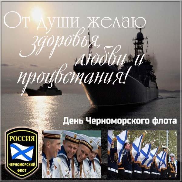 pozdravlenie v otkrytke s dnem chernomorskogo flota