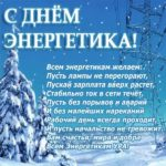 Поздравление в стихах к дню энергетика скачать бесплатно на сайте otkrytkivsem.ru