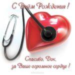 Поздравление врачу с открыткой с днем рождения скачать бесплатно на сайте otkrytkivsem.ru