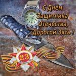 Поздравление зятя с 23 февраля открытка скачать бесплатно на сайте otkrytkivsem.ru