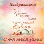 Поздравления девочке 4 месяца открытка скачать бесплатно на сайте otkrytkivsem.ru