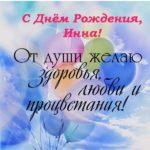 Поздравления для Инны с днем рождения открытка скачать бесплатно на сайте otkrytkivsem.ru