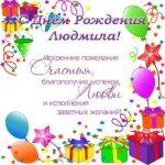 Поздравления для Людмилы с днем рождения открытка скачать бесплатно на сайте otkrytkivsem.ru