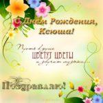 Поздравления Ксюше с днем рождения открытка скачать бесплатно на сайте otkrytkivsem.ru