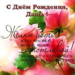Поздравления открытка с днем рождения Даши скачать бесплатно на сайте otkrytkivsem.ru