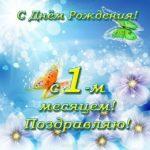 Поздравления с 1 месяцем девочке открытка скачать бесплатно на сайте otkrytkivsem.ru