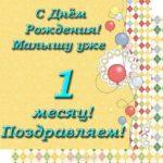 Поздравления с 1 месяцем открытка скачать бесплатно на сайте otkrytkivsem.ru