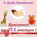 Поздравления с 11 месяцами девочке открытка скачать бесплатно на сайте otkrytkivsem.ru