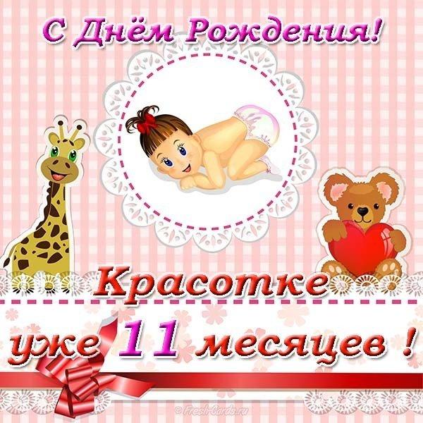 Поздравление девочку с 11 месяцами