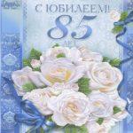 Поздравления с 85 открытка скачать бесплатно на сайте otkrytkivsem.ru