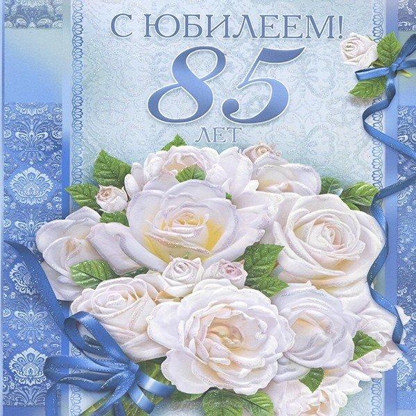 Поздравление, поздравление с юбилеем 85 лет бабушке открытка