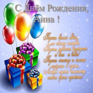 Поздравления с днем рождения Анне открытка скачать бесплатно на сайте otkrytkivsem.ru