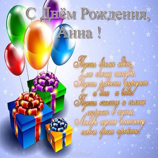 Анимированная открытка с днем рождения анна, сердце