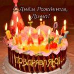 Поздравления с днем рождения Диме открытка скачать бесплатно на сайте otkrytkivsem.ru