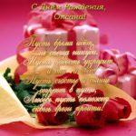 Поздравления с днем рождения для Оксаны открытка скачать бесплатно на сайте otkrytkivsem.ru
