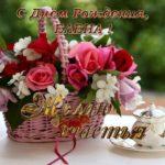 Поздравления с днем рождения Елене открытка скачать бесплатно на сайте otkrytkivsem.ru