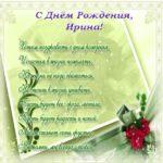 Поздравления с днем рождения Ирине открытка скачать бесплатно на сайте otkrytkivsem.ru