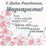 Поздравления с днем рождения Маргарите открытка скачать бесплатно на сайте otkrytkivsem.ru