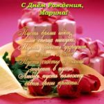 Поздравления с днем рождения Марина открытка скачать бесплатно на сайте otkrytkivsem.ru