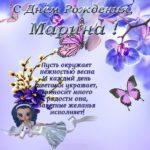 Поздравления с днем рождения Марине картинки открытка скачать бесплатно на сайте otkrytkivsem.ru