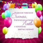 Поздравления с днем рождения Оксане открытка скачать бесплатно на сайте otkrytkivsem.ru
