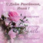 Поздравления с днем рождения открытка Инну скачать бесплатно на сайте otkrytkivsem.ru