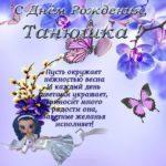 Поздравления с днем рождения Танюшке открытка скачать бесплатно на сайте otkrytkivsem.ru