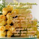 Поздравления с днем рождения Татьяне открытка скачать бесплатно на сайте otkrytkivsem.ru