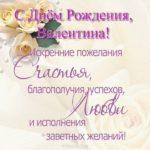 Поздравления с днём рождения Валентине открытка скачать бесплатно на сайте otkrytkivsem.ru