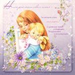 Поздравления с новорожденной девочкой маме открытка скачать бесплатно на сайте otkrytkivsem.ru