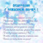 Поздравления с рождением внука открытка скачать скачать бесплатно на сайте otkrytkivsem.ru