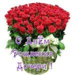 Поздравляю маму с днем рождения дочери открытка скачать бесплатно на сайте otkrytkivsem.ru