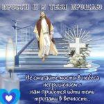 Поздравляю на прощеное воскресенье скачать бесплатно на сайте otkrytkivsem.ru
